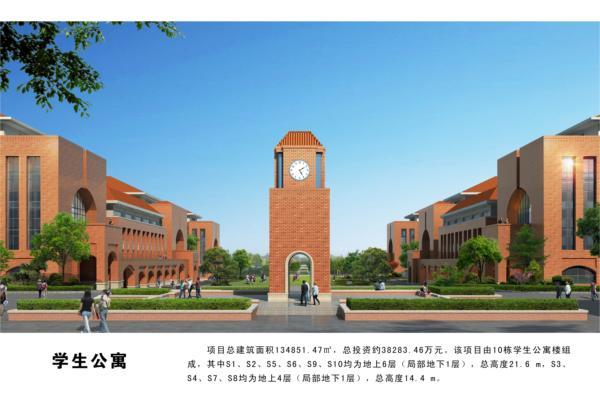 学生公寓-山东大学青岛校区