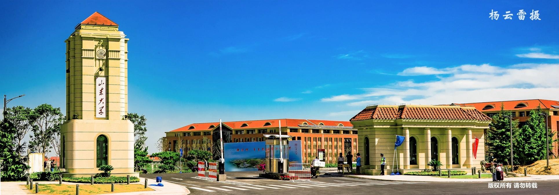 山东大学青岛校区